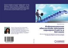 Buchcover von Информационное обеспечение программ карьерного роста в Ботсване