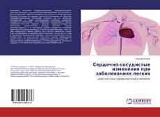 Capa do livro de Сердечно-сосудистые изменения при заболеваниях легких