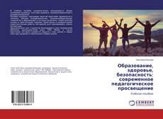 Образование, здоровье, безопасность: современное педагогическое просвещение kitap kapağı