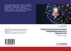 Portada del libro de Теоретические основы информационных процессов