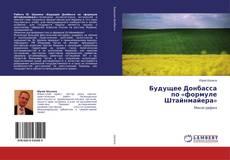 Bookcover of Будущее Донбассапо «формуле Штайнмайера»