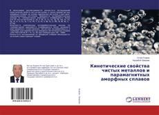Bookcover of Кинетические свойства чистых металлов и парамагнитных аморфных сплавов
