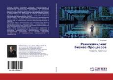 Portada del libro de Реинжиниринг Бизнес-Процессов