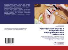 Bookcover of Ресторанный бизнес и современные информационные технологии