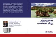 Copertina di Биогеография водоёмов суши. Глобальный обзор Том 3