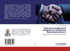 Bookcover of Причины дефицита товаров на товарном биржевом рынке