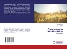 Обложка Практическая гирудотерапия