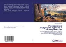 Bookcover of Менеджмент индустрии туризма и гостеприимства