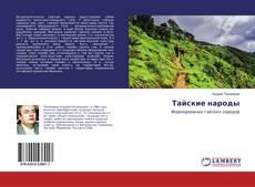 Buchcover von Тайские народы