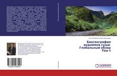 Bookcover of Биогеография водоёмов суши. Глобальный обзорТом 4