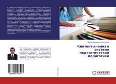 Bookcover of Контент-анализ в системе педагогической педагогики