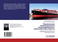 Buchcover von Применение имитационного моделирования в транспортной отрасти