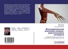 Bookcover of Функциональная анатомия опорно-двигательного аппарата
