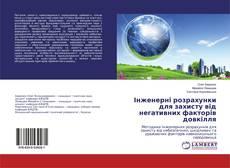 Copertina di Інженерні розрахунки для захисту від негативних факторів довкілля
