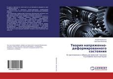 Bookcover of Теория напряженно-деформированного состояния