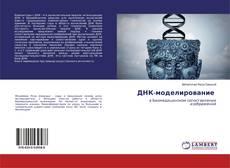 Bookcover of ДНК-моделирование