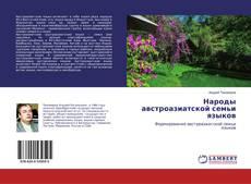 Народы австроазиатской семьи языков kitap kapağı