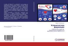 Buchcover von Клиническая фармация