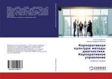 Bookcover of Корпоративная культура: методы диагностики. Корпоративное управление