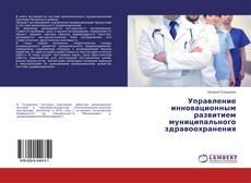 Обложка Управление инновационным развитием муниципального здравоохранения