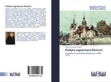Обложка Polityka zagraniczna Rumunii