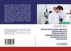 Copertina di Логистика прикладных решений для бережливого здравоохранения и соционическая типология
