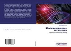 Couverture de Информационные технологии