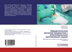 Обложка Хирургическое лечение пациентов с эпителиальным копчиковым ходом