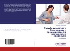 Обложка Тромбоцитопатия у беременных с преэклампсией и принципы ее коррекции