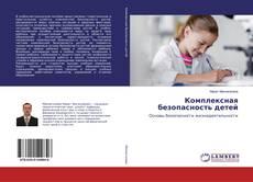 Bookcover of Комплексная безопасность детей