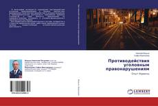 Bookcover of Противодействия уголовным правонарушениям