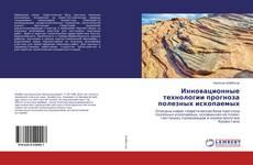 Borítókép a  Инновационные технологии прогноза полезных ископаемых - hoz