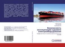 Bookcover of Безопасность эксплуатации судового электрооборудования