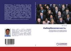 Bookcover of Кибербезопасность: