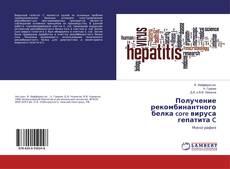 Bookcover of Получение рекомбинантного белка core вируса гепатита C