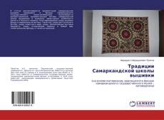 Обложка Традиции Самаркандской школы вышивки