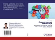 Bookcover of Сравнительная педагогика