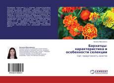 Copertina di Бархатцы: характеристика и особенности селекции