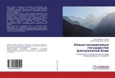 Bookcover of Новые независимые государства Центральной Азии