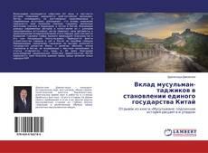 Copertina di Вклад мусульман-таджиков в становлении единого государства Китай