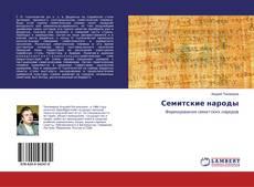 Buchcover von Семитские народы