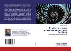 Bookcover of Стратегические подходы в практике гипноза