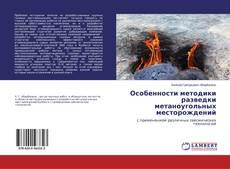 Borítókép a  Особенности методики разведки метаноугольных месторождений - hoz
