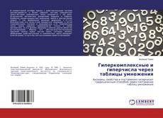 Buchcover von Гиперкомплексные и гиперчисла через таблицы умножения
