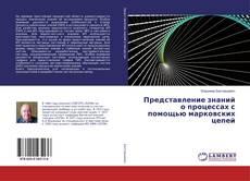 Borítókép a  Представление знаний о процессах с помощью марковских цепей - hoz