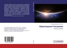 Buchcover von Прикладная Геохимия