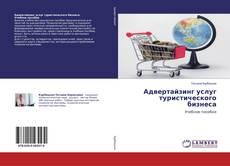 Bookcover of Адвертайзинг услуг туристического бизнеса