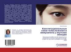 Couverture de Конституциональные связи телосложения и иммунитета у якутских женщин
