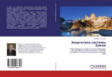 Capa do livro de Энергетика системы Земли
