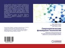 Bookcover of Сверхкритические флюидные технологии